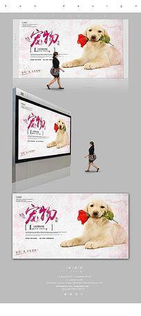 简约水彩关爱宠物宣传海报设计PSD