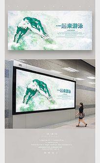 简约水彩游泳宣传海报设计PSD