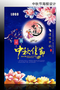 简约中国风中秋节海报设计