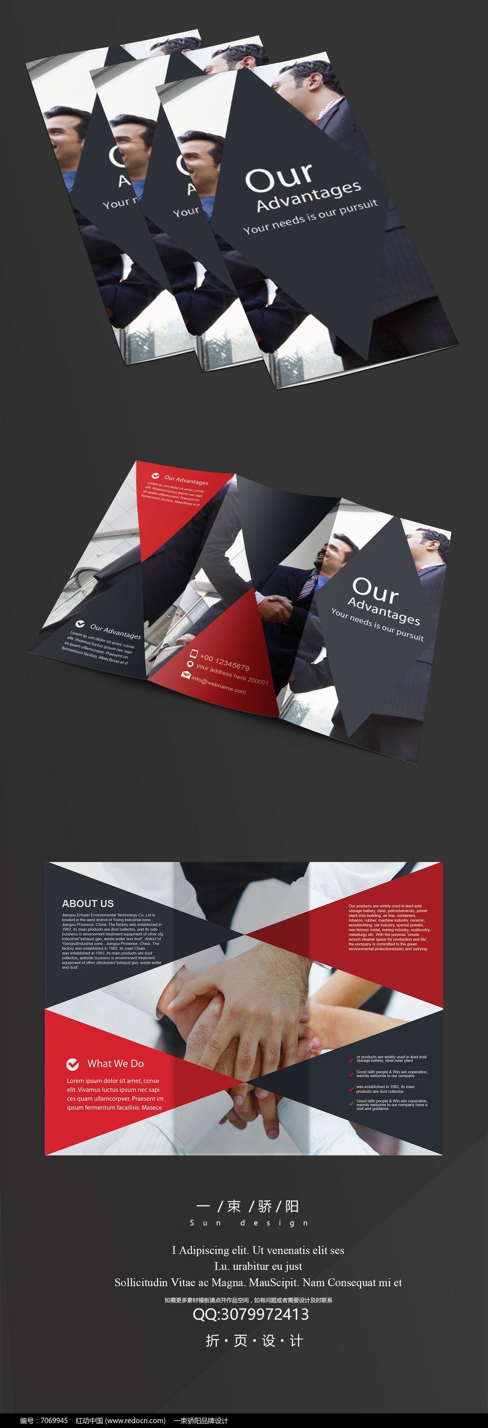 精美创意商务三折页设计PSD图片