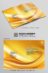 金色大气美容产品画册封面设计