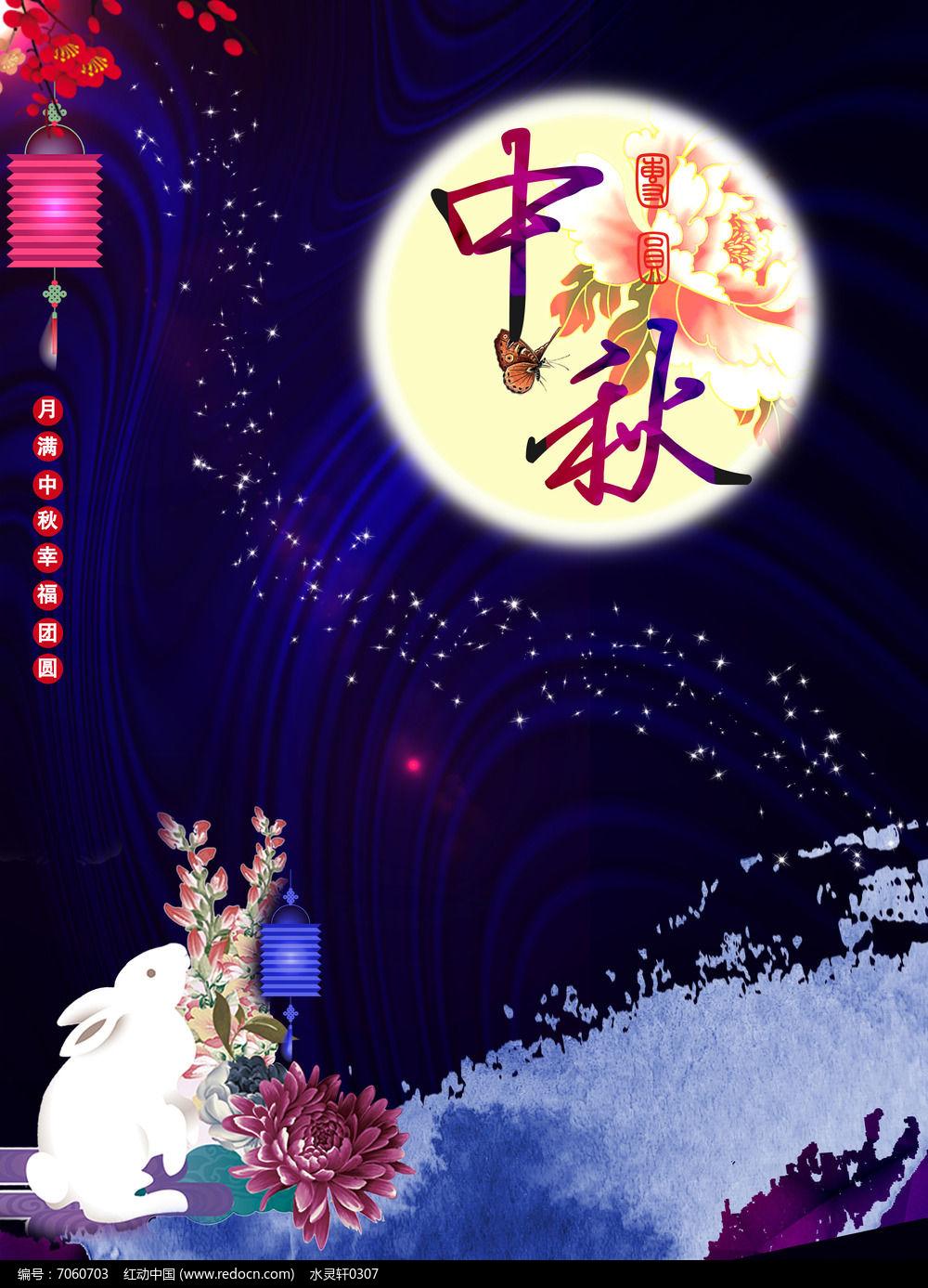 卡通创意中秋节宣传海报素材下载(编号7060703)_红动网图片
