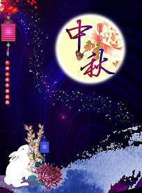 卡通创意中秋节宣传海报