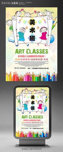 卡通少儿美术班秋季新学期招生宣传海报设计