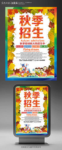炫酷秋季招生宣传海报