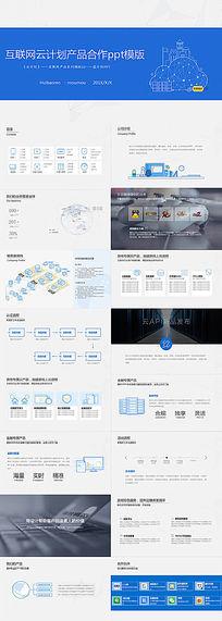 蓝色简洁互联网网络科技产品介绍推广合作项目ppt模板