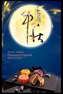 蓝色中秋节海报设计
