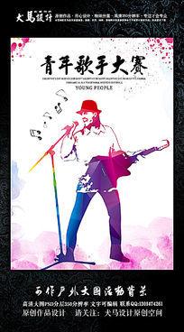 青年歌手大赛海报设计