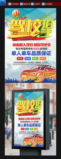 秋季驾校招生宣传海报设计