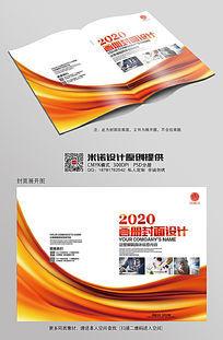企业合同书封面设计