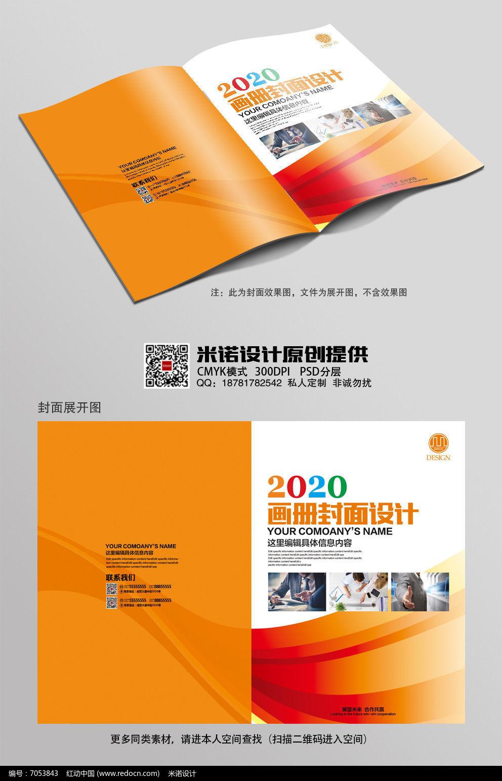 企业合同书封面设计图片