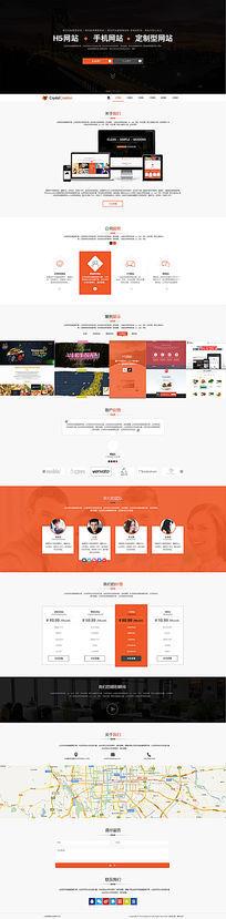 商业扁平化网页设计