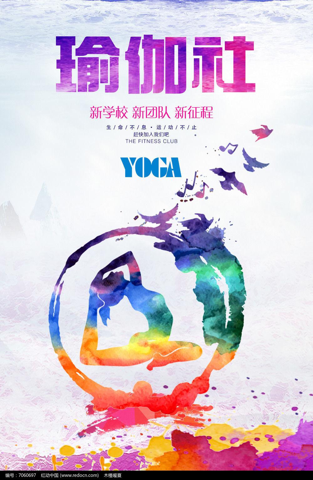 瑜伽社纳新海报设计图片