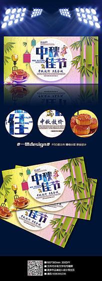 时尚中国风月饼中秋节海报