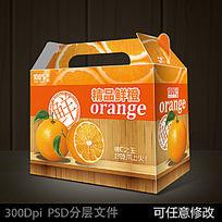 手提橙子包装箱