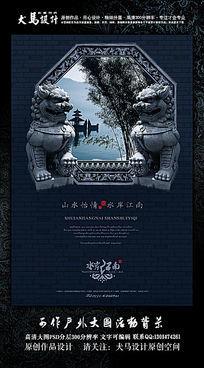 双狮子房地产海报模版色设计