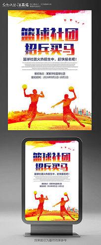 水彩风篮球社团招生主题海报设计