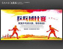 水彩风乒乓球比赛主题海报设计