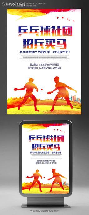 乒乓球协会招新海报设计图片