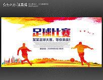 水彩风足球比赛主题海报上设计