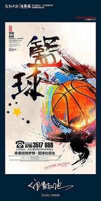 水彩校园篮球社纳新海报设计