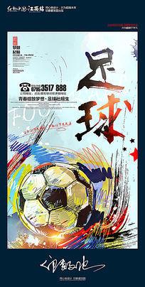 水彩校园足球社纳新海报设计