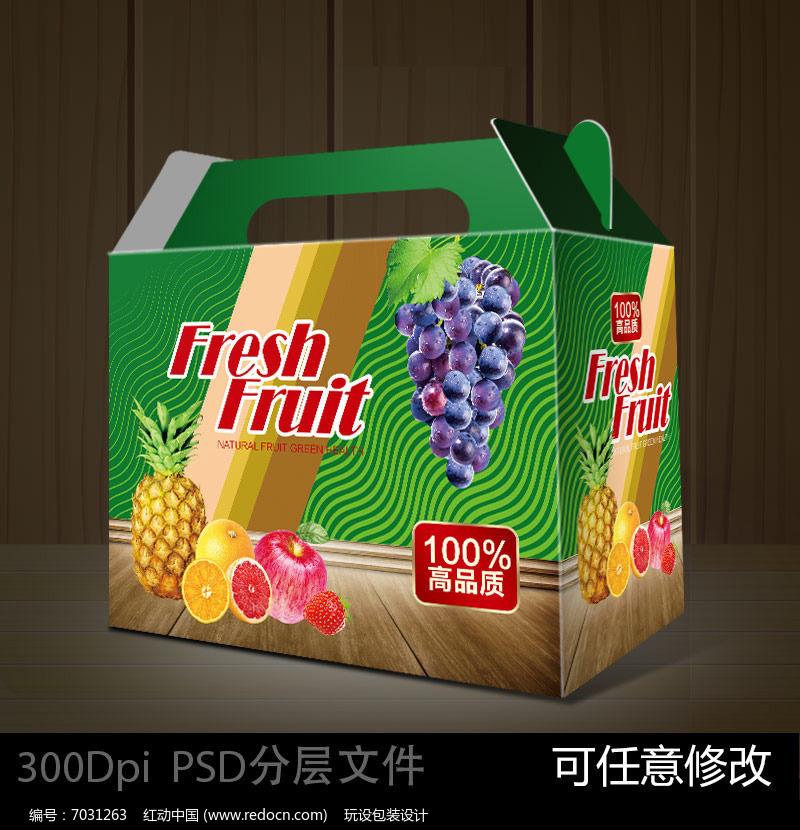 水果包装箱设计图片