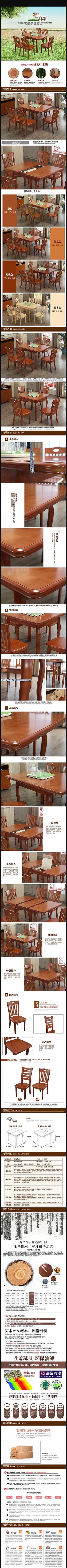 淘宝家具餐桌详情页模板