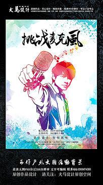 挑战麦克风歌唱比赛宣传海报设计