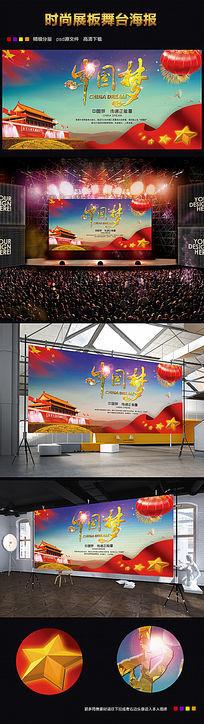 我的中国梦舞台活动背景板海报