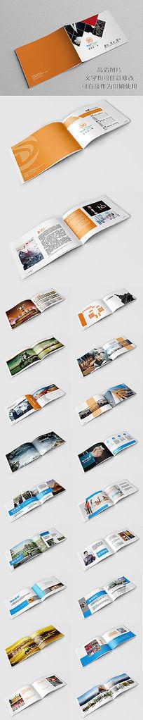 物业公司管理画册版式设计