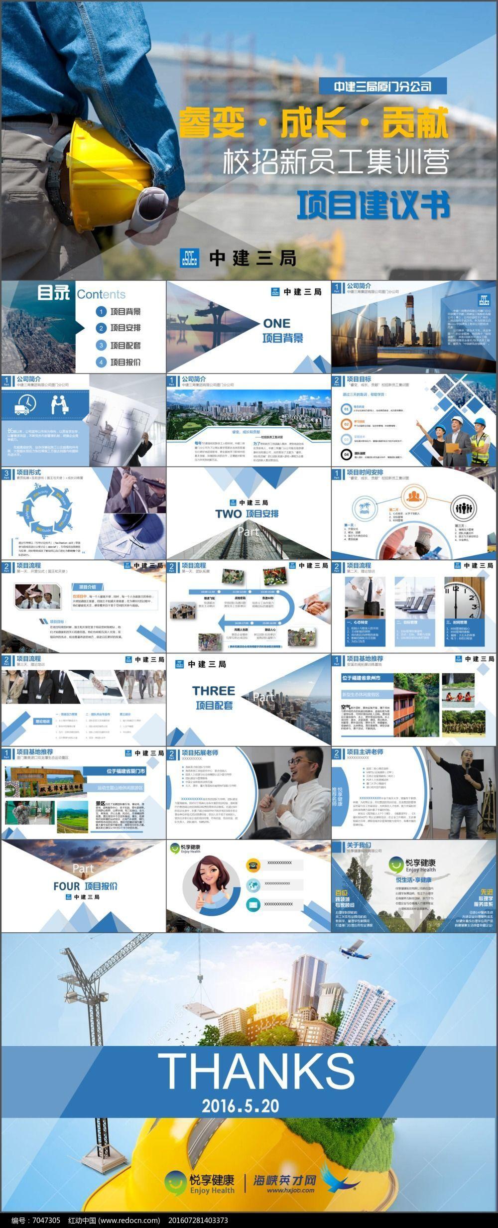 新员工培训学生集训创业计划动态PPT图片素材