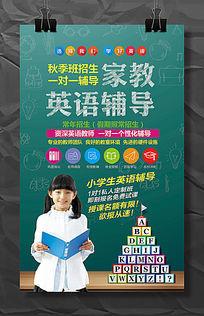 英语辅导班培训招生海报设计