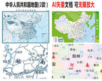 中国地图高清立体版