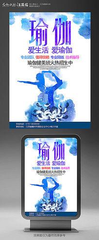 中国风瑜伽宣传海报设计