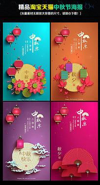 中秋节宣传海报中秋快乐宣传单页