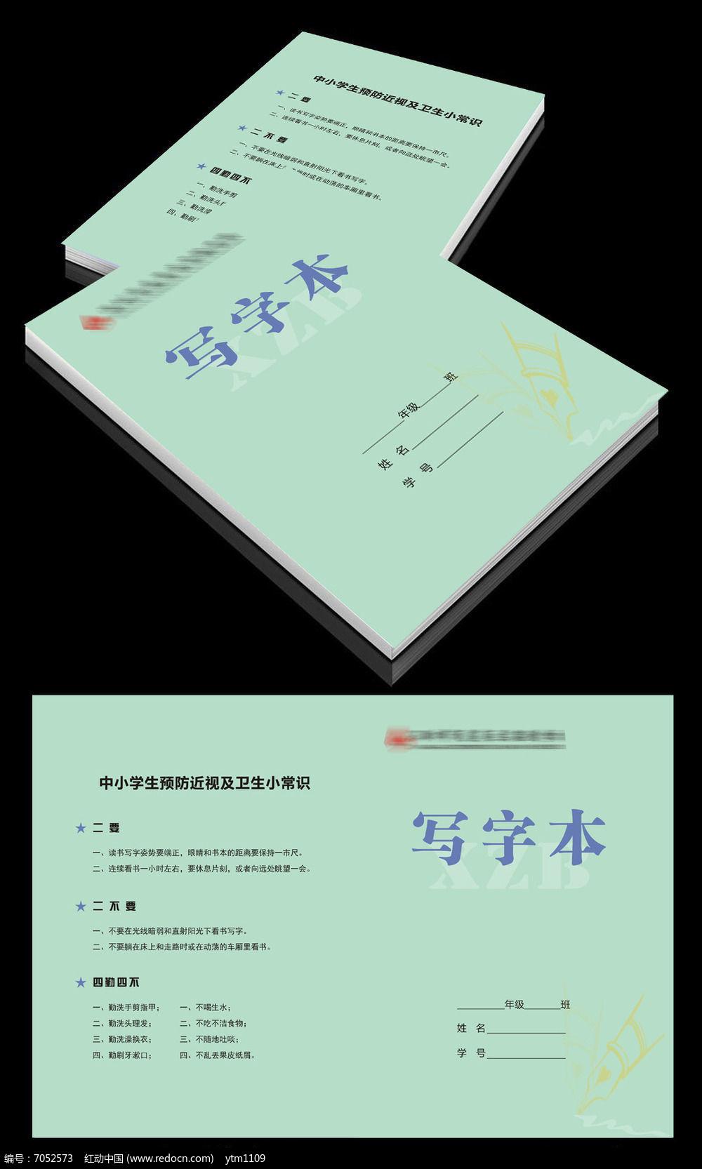 中学生作业本封面设计模板图片