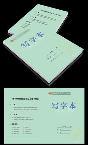 中学生作业本封面设计模板
