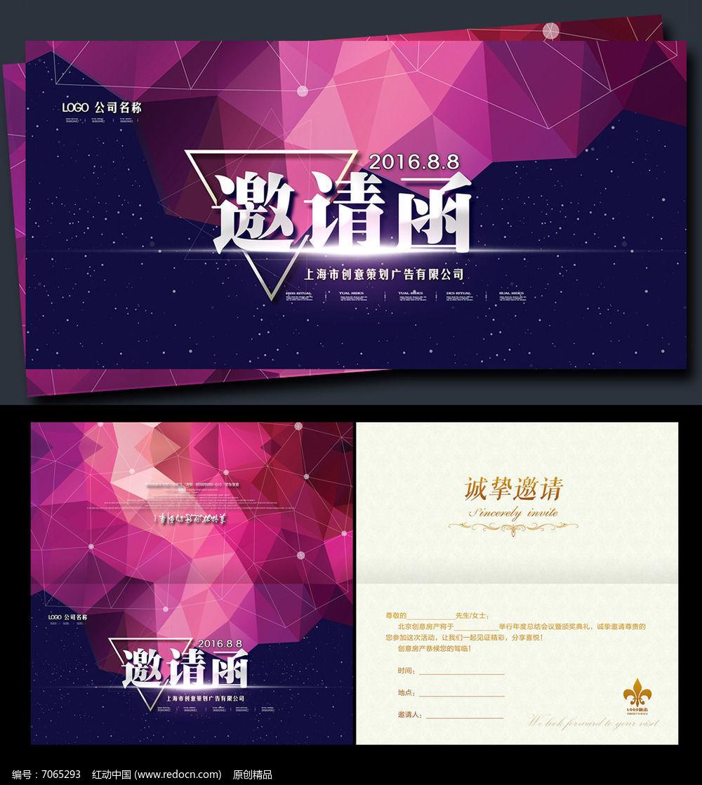 紫色方块创意全运会邀请函设计图片