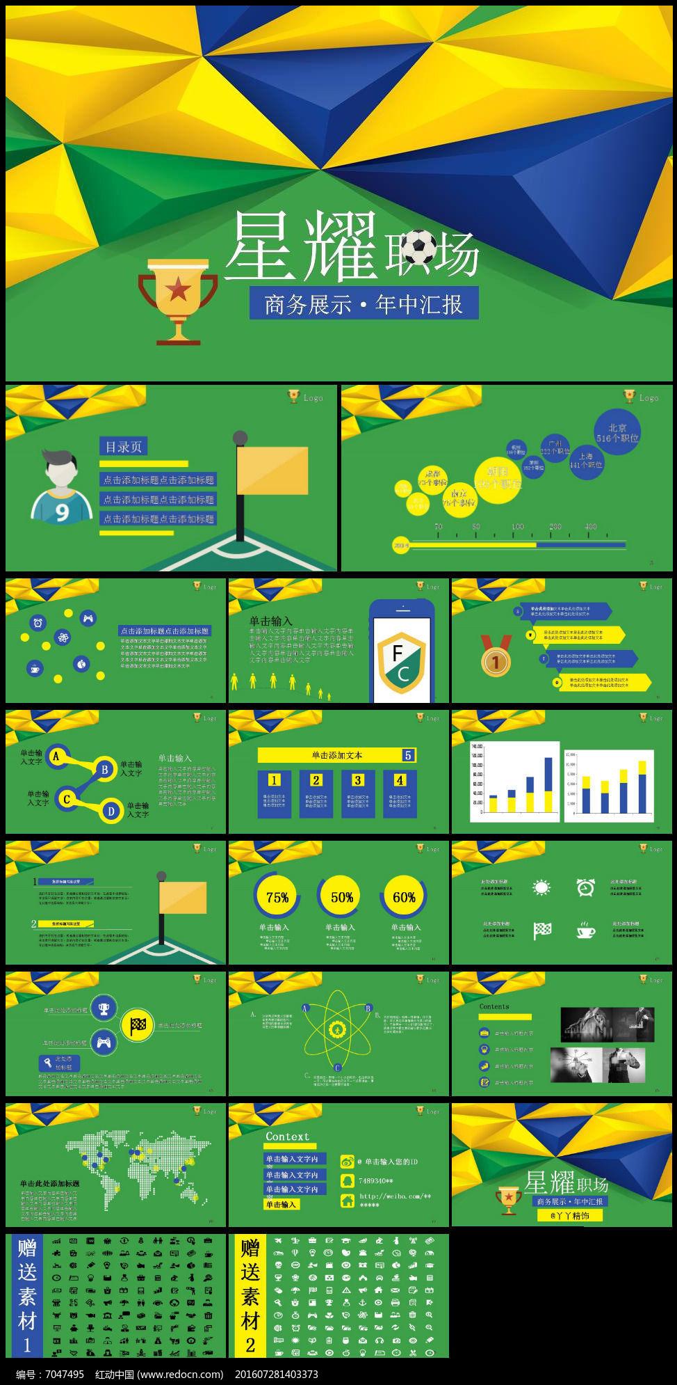 足球场风格商务展示年终汇报商业创业计划ppt图片