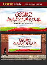 G20峰会共创未来宣传海报模板