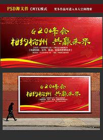 G20峰会相约杭州共赢未来海报模板