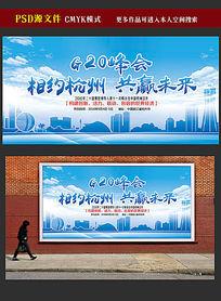 G20峰会相约杭州宣传海报模板设计