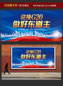 G20峰会做好东道主海报背景