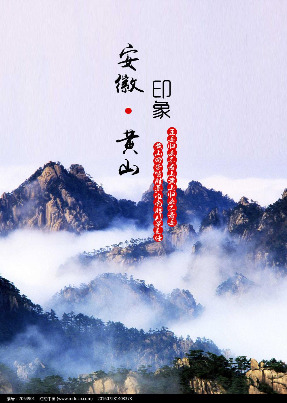 安徽黄山旅游海报设计洛阳至青海湖自驾游攻略图片