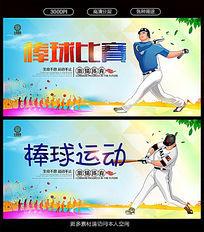 棒球比赛海报设计
