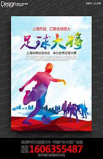 炫彩创意足球大将宣传海报设计
