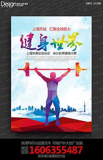 炫彩时尚创意健身宣传海报设计