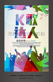 潮流时尚K歌达人宣传海报设计