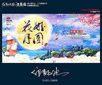 创意水彩花好月圆中秋节宣传海报